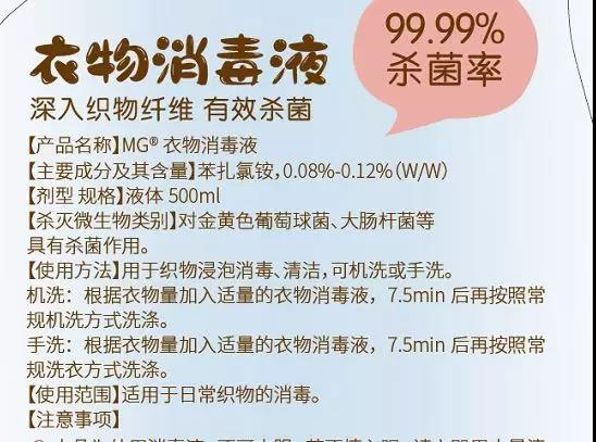 消字号液体消毒产品OEM贴牌加工:专业衣物消毒液,99.99%强效杀菌