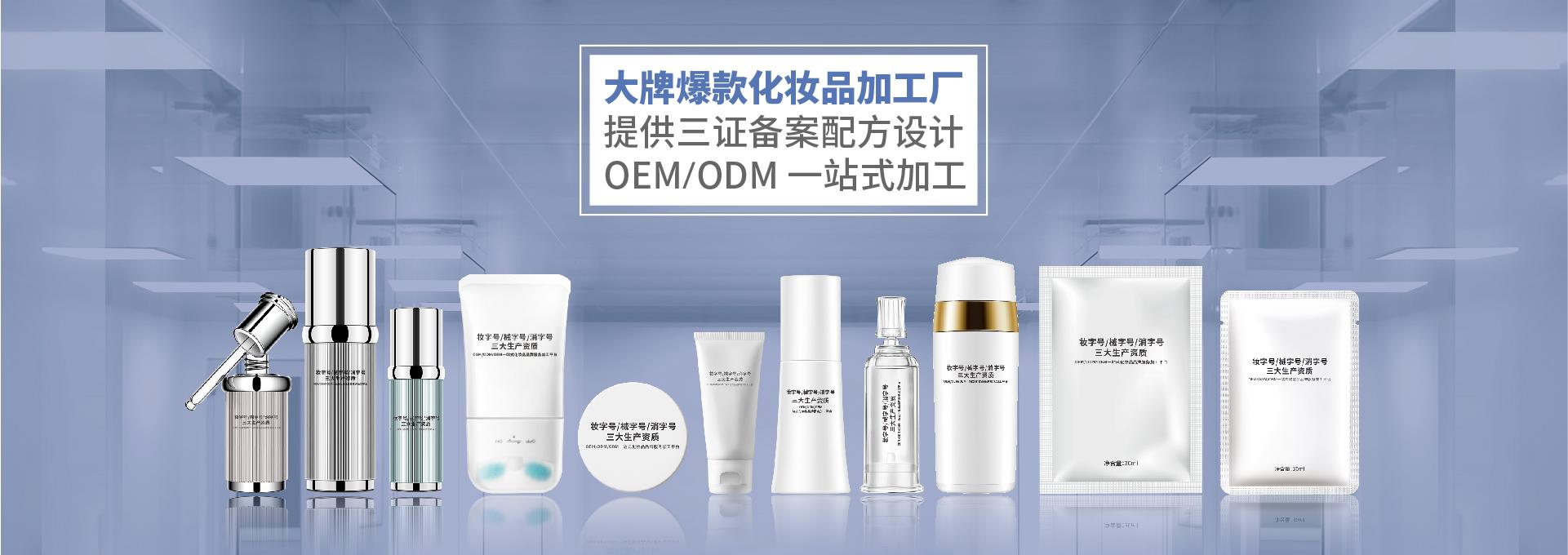 美肌重磅亮相55届广州美博会,化妆品套盒OEM新品引爆市场